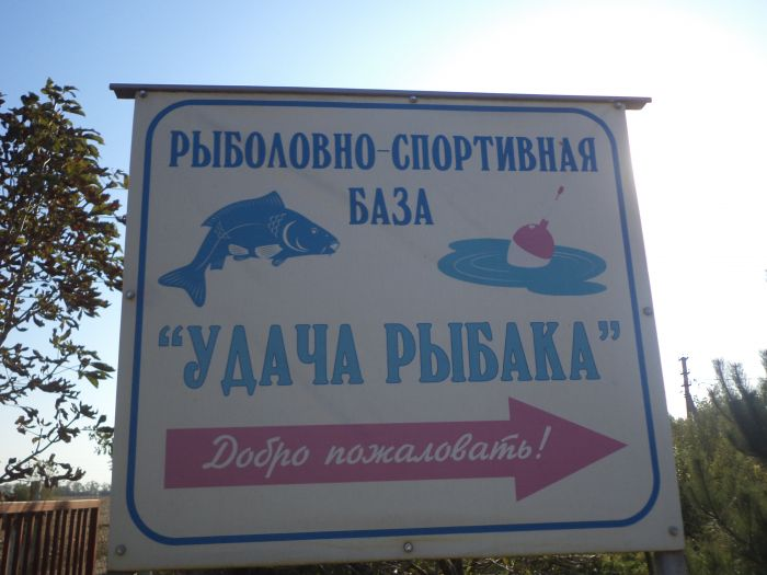 рыбалка в павловском районе краснодарского края