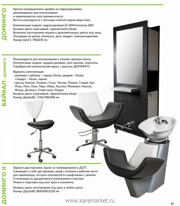 Мебель для парикмахерской и салона